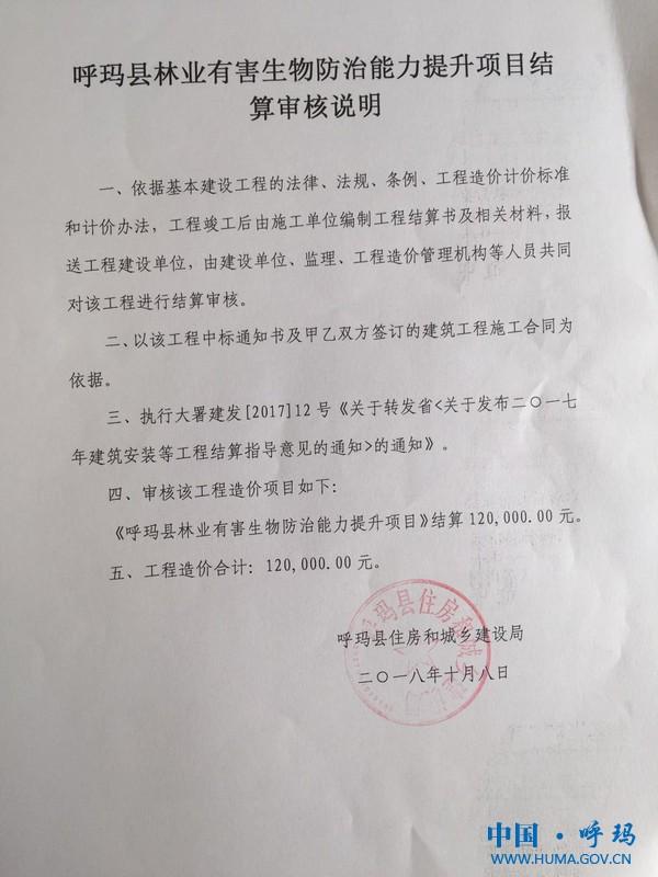 呼玛县林业局有害生物防治能力提升项目建设工程结算审核说明.jpg