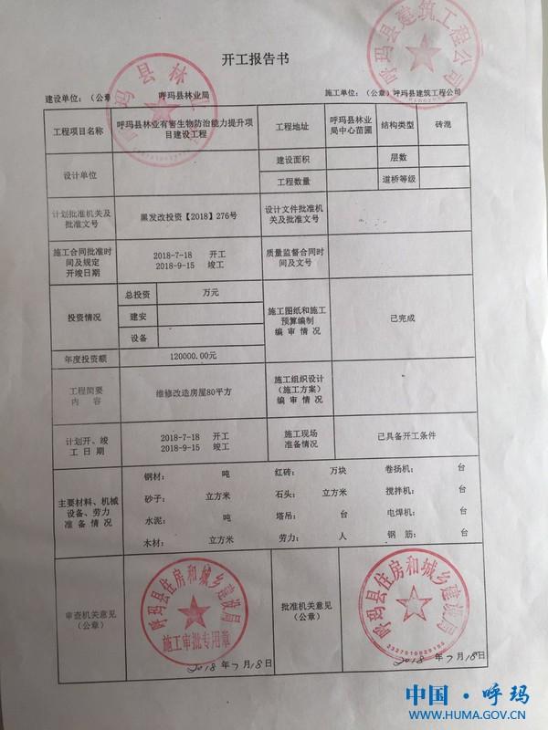 呼玛县林业局有害生物防治能力提升项目建设工程开工报告书.jpg