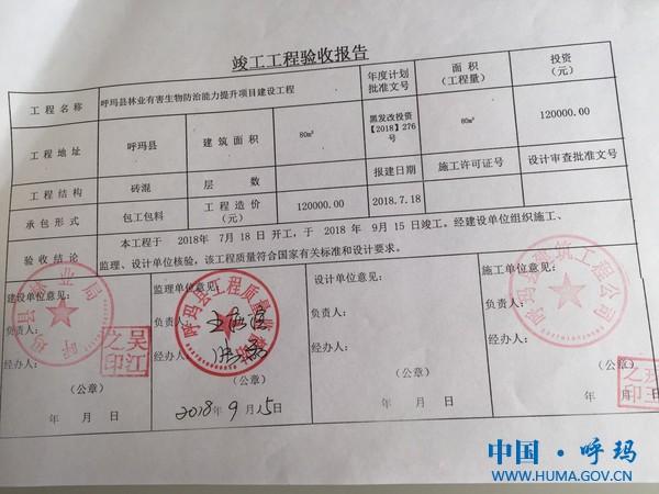 呼玛县林业局有害生物防治能力提升项目建设工程竣工报告.jpg