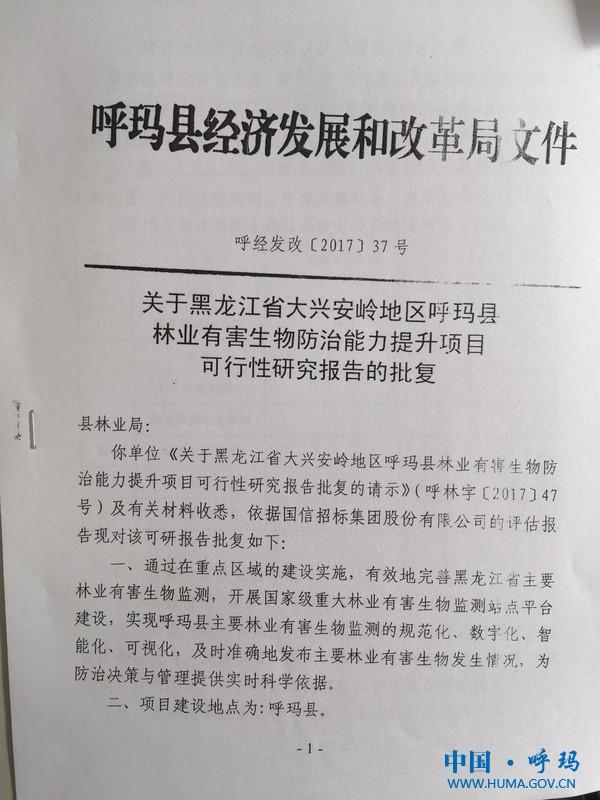 呼玛县林业局有害生物防治能力提升项目建设工程可行批复1.jpg