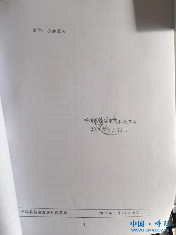 呼玛县林业局有害生物防治能力提升项目建设工程可行批复3.jpg