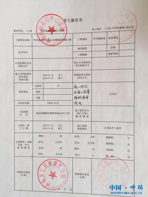 呼玛县林业局中心苗圃镀锌拱棚工程开工报告书.jpg