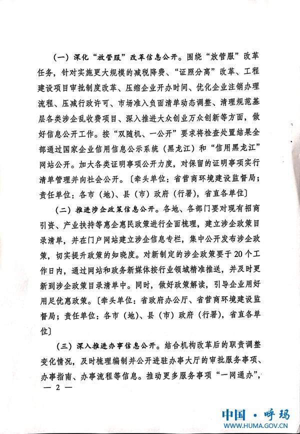 黑政办发[2019]38号(2).jpg