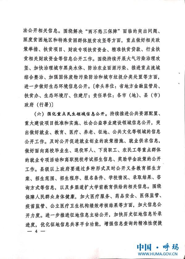黑政办发[2019]38号(4).jpg