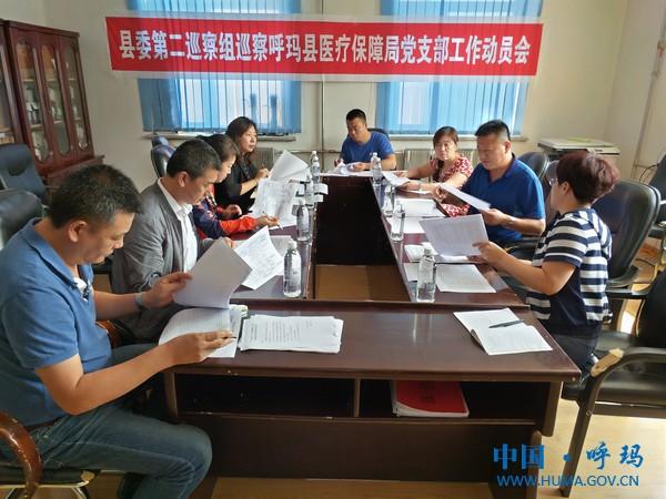 医疗救助会议照片.png