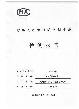 呼玛县白银纳乡水质检测报告1.jpg