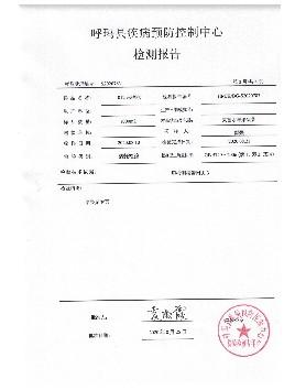 呼玛县白银纳乡水质检测报告2.jpg