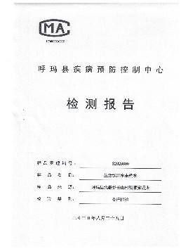 呼玛县北疆乡水质检测报告1.jpg