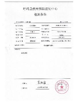 呼玛县北疆乡水质检测报告2.jpg