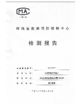 呼玛县韩家园镇水质检测报告1.jpg