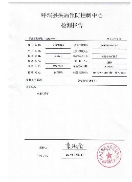 呼玛县韩家园镇水质检测报告2.jpg