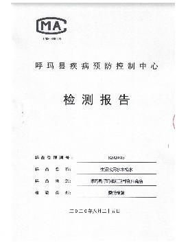 呼玛县呼玛镇水质检测报告1.jpg