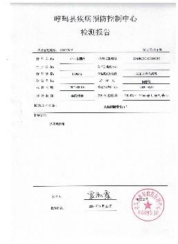 呼玛县呼玛镇水质检测报告2.jpg