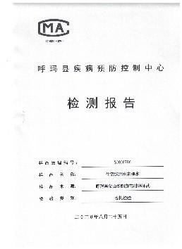 呼玛县金山乡水质检测报告1.jpg