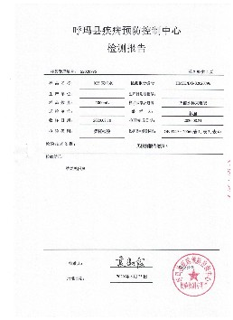 呼玛县金山乡水质检测报告2.jpg