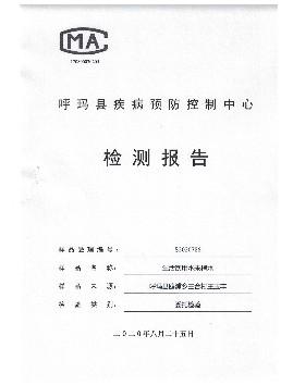 呼玛县鸥浦乡水质检测报告1.jpg