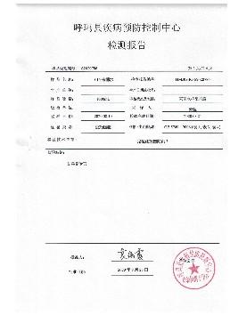 呼玛县鸥浦乡水质检测报告2.jpg