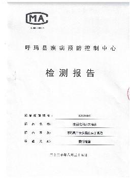 呼玛县三卡乡水质检测报告1.jpg