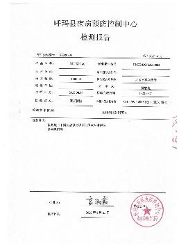 呼玛县三卡乡水质检测报告2.jpg