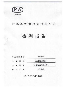 呼玛县水质检测报告北1 .jpg
