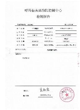 呼玛县水质检测报告北2 .jpg