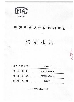 呼玛县水质检测报告东1 .jpg