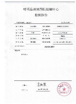 呼玛县水质检测报告东2 .jpg