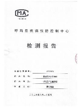 呼玛县水质检测报告南1 .jpg