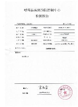 呼玛县水质检测报告南2 .jpg
