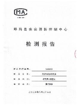 呼玛县水质检测报告西1 .jpg