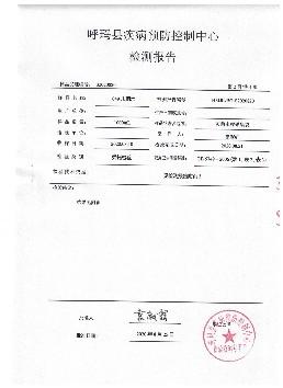 呼玛县水质检测报告西2 .jpg