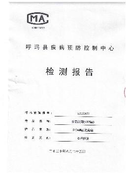 呼玛县水质检测报告中1 .jpg
