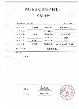 呼玛县水质检测报告中2.jpg