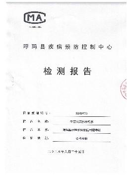 呼玛县兴华乡水质检测报告1.jpg