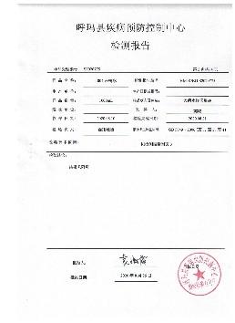 呼玛县兴华乡水质检测报告2.jpg