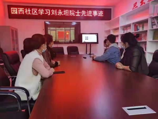 园西社区学习刘永坦先进事迹