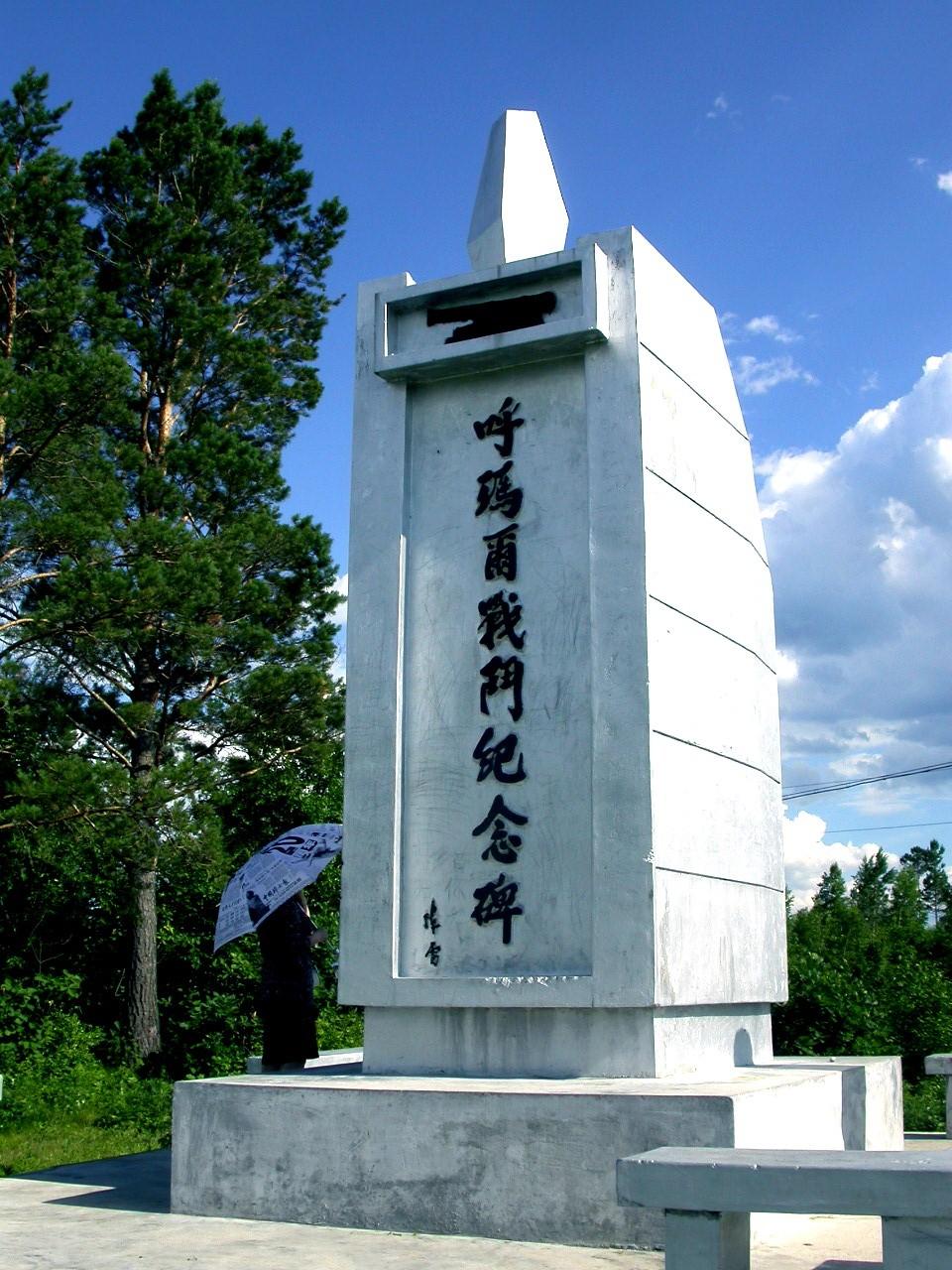 呼玛尔纪念碑.jpg