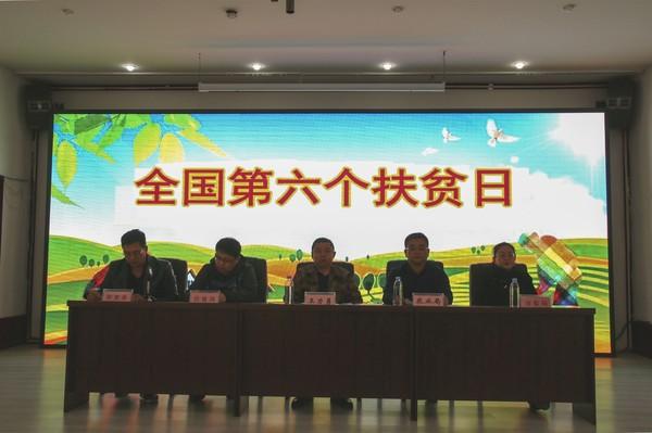 """呼玛县2019年""""扶贫日""""运动暨社会扶贫表彰会在青少年宫举行"""