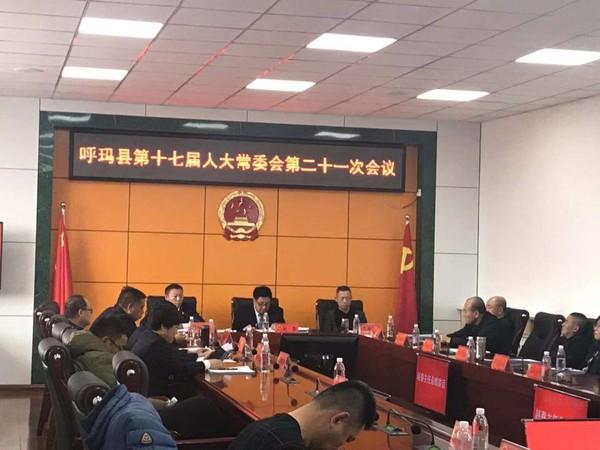 呼玛县第十七届人大秒速飞艇常委会第二十一次会议举行