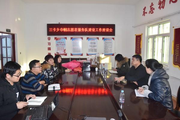 县妇联深入到三卡乡召开巾帼志愿者服务队建设工作座谈会