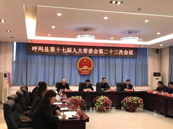 呼玛县第十七届人大秒速飞艇常委会第二十三次会议举行