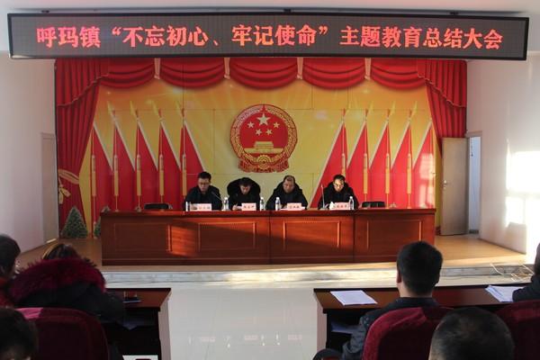 """呼玛镇举行""""不忘初心,牢记使命"""" 主题教育快3总结大会"""