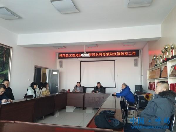 呼玛县文体广电和旅游局积极应对新型冠状病毒感染疫情防控江苏快3开奖网址