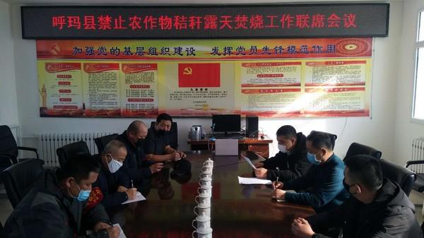 生态环境局在嘎拉河林场举行禁止农作物秸秆露天焚烧江苏快3开奖网址联席会议