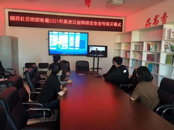 园西社区组织观看2021年黑龙江省网络安全宣传周开幕式